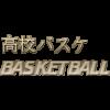 koko-basketball.png